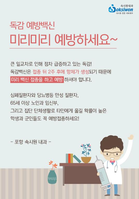 soksiwon-influenza