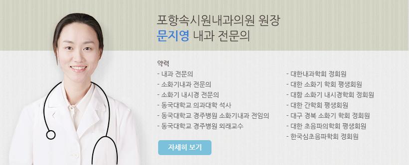 doctor_moon_banner