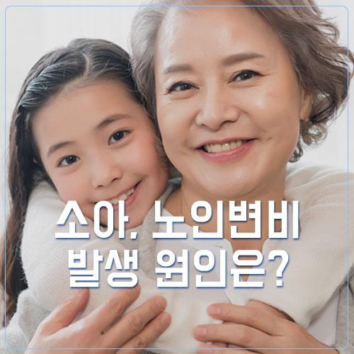 속시원-어린이-노인-변비1